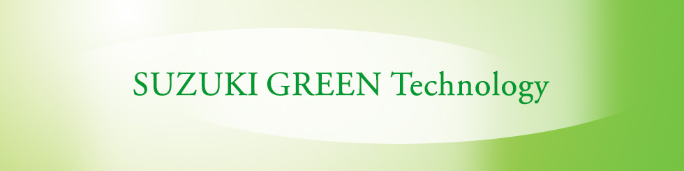 SUZUKI GREEN Technology