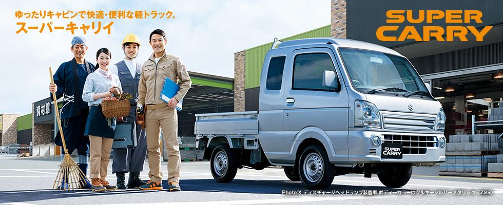 ゆったりキャビンで快適・便利な軽トラック 新型スーパーキャリイ登場。働く人々とスーパーキャリイ X ディスチャージヘッドランプ装着車、ボディカラーはシルキーシルバーメタリック(Z2S)。