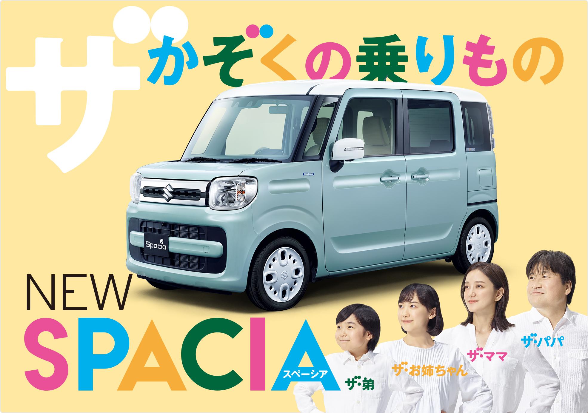 スズキ | 軽自動車・小型車・普通車・福祉車両