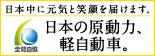 軽自動車理解促進キャンペーン 日本の原動力、軽自動車。