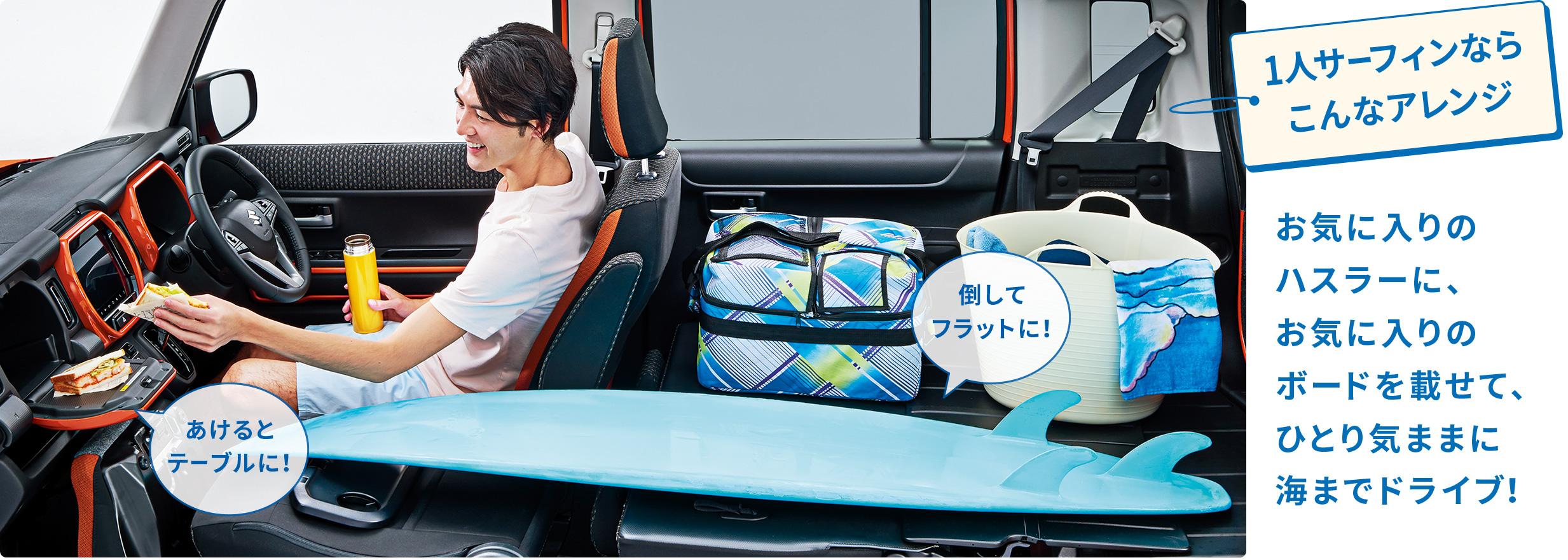 http://www.suzuki.co.jp/car/hustler/interior/img/img06.jpg