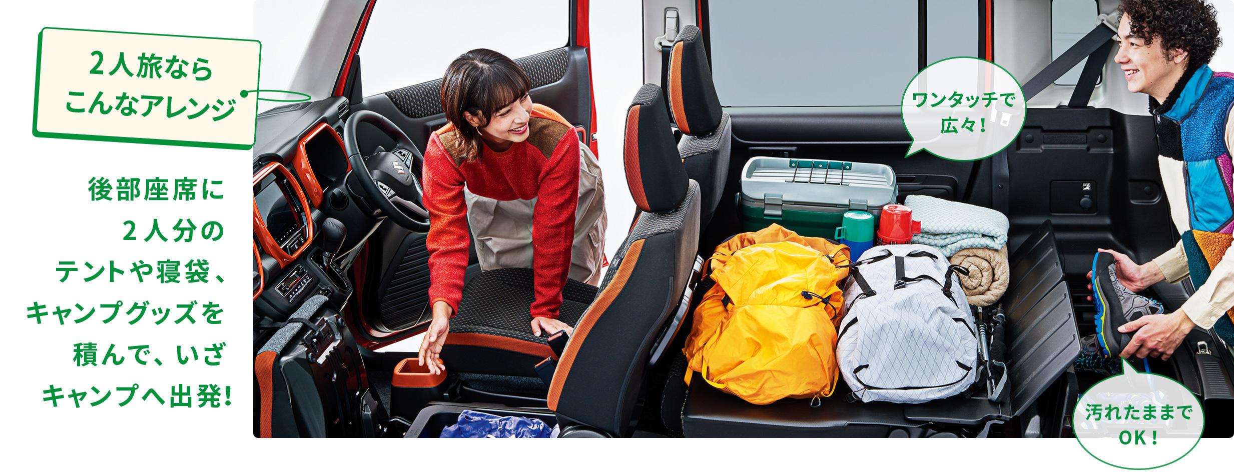 http://www.suzuki.co.jp/car/hustler/interior/img/img07.jpg