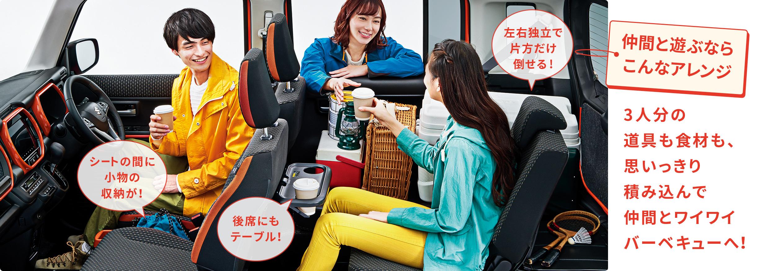 http://www.suzuki.co.jp/car/hustler/interior/img/img08.jpg