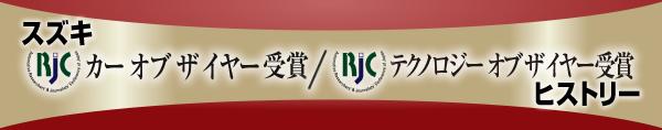 スズキ RJC カー オブ ザ イヤー受賞/RJC テクノロジー オブ ザ イヤー受賞 ヒストリー