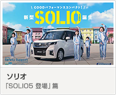 ソリオ「We are SOLIO Family」篇