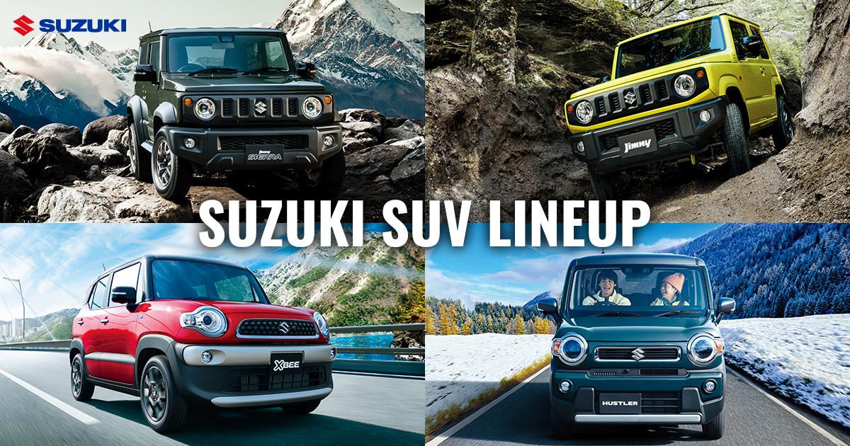 suzuki suv lineup スズキ
