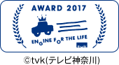 ENGINE FOR THE LIFE AWARD 2017受賞