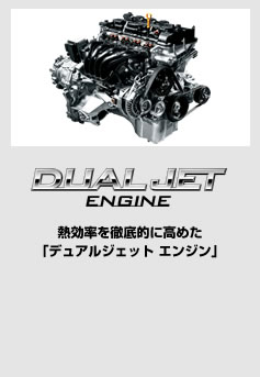 DUALJET ENGINE