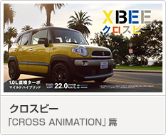 クロスビー 「CROSS ANIMATION」篇