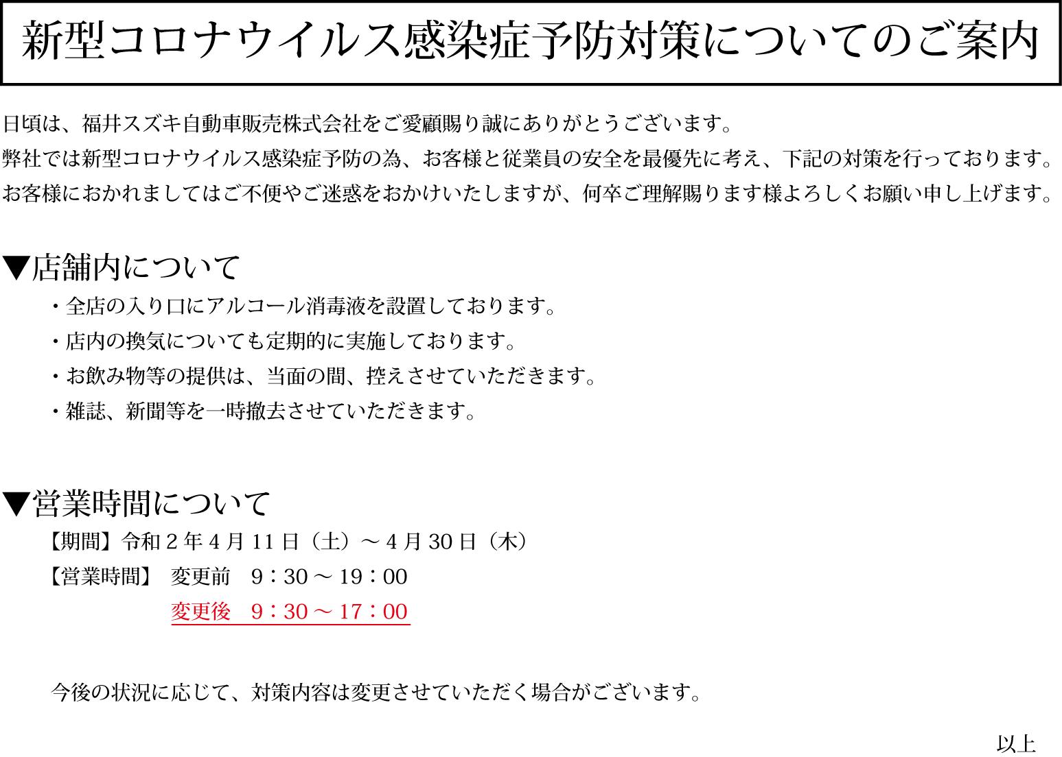 新聞 コロナ ウイルス 福井