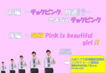 ★☆★☆New Pink is Beautiful Girl★☆★☆