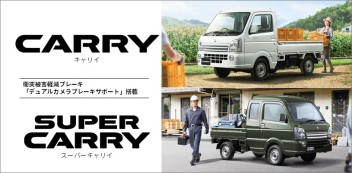 CARRY・SAPER CARRY 衝突被害軽減ブレーキ搭載!!