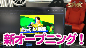 YouTube用の新しいオープニング映像が完成しました!