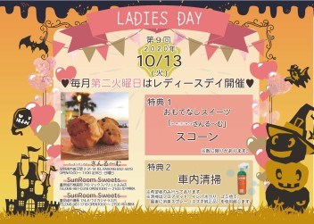 明日はLadies day♥