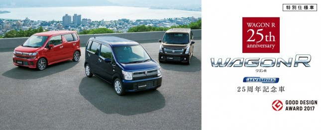 2018wagonr25th_sl