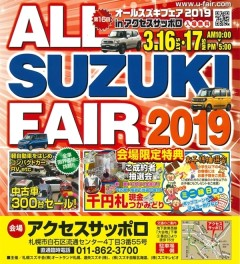 ALL SUZUKI FAIR 2019 今週末開催!