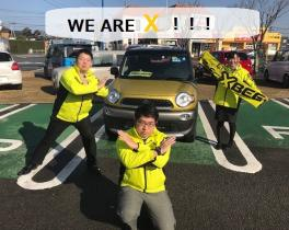 We are X(うぃーあーエックス)!!!