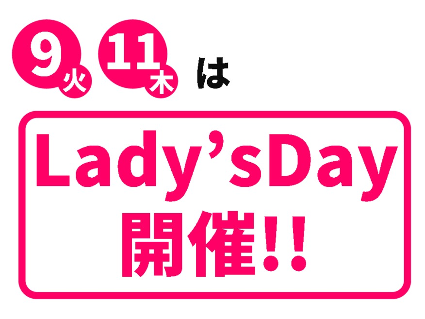 Lady'sDayのご案内