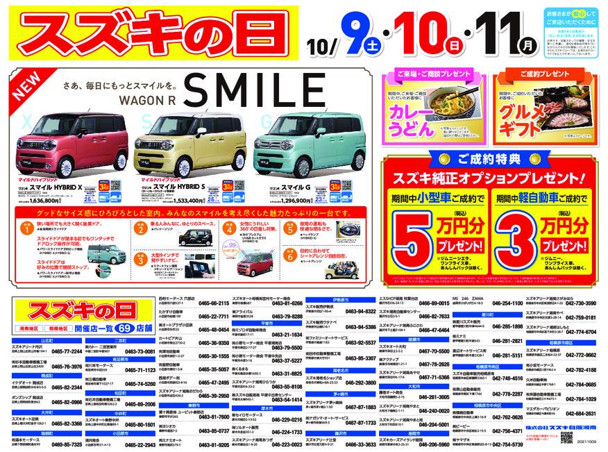 /dealer/sj-admin/sharefiles/SUZUKI_1009_D3_omote_hp_{487147AF-279A-68DD-32B8-70CBA9E95075}.pdf
