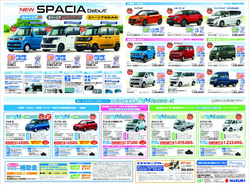 /dealer/sj-admin/sharefiles/SUZUKI_1010号_折込_裏_HP用_compressed_{33CA5B45-9489-4405-CFB7-F618891C0DC2}.pdf