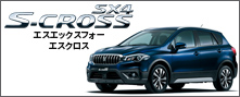 SX4 S-CROSS 02