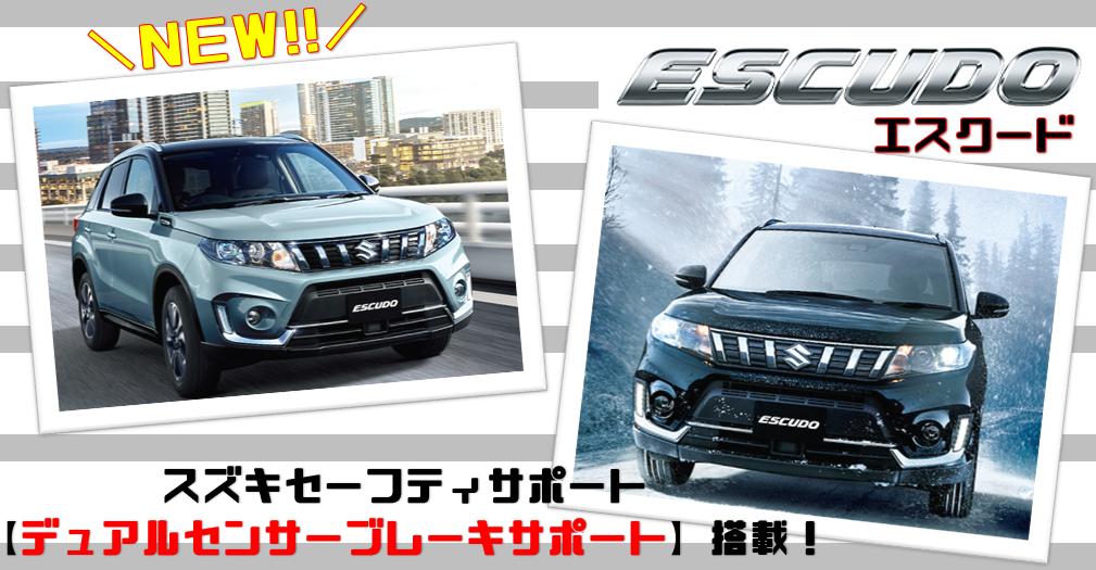 new ESCUDO誕生 先進機能搭載 新車情報 お店ブログ 株式