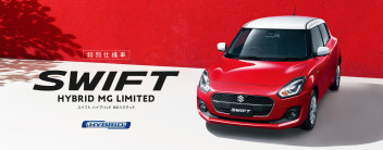 SWIFT HYBRID MG LIMITED 発売です!!