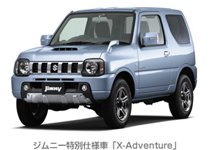 ジムニー特別仕様車「X-Adventure」