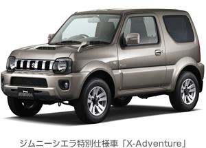 ジムニーシエラ特別仕様車「X-Adventure」