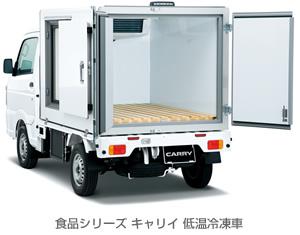 食品シリーズ キャリイ 低温冷凍車