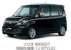 ソリオ BANDIT 特別仕様車「J STYLE」