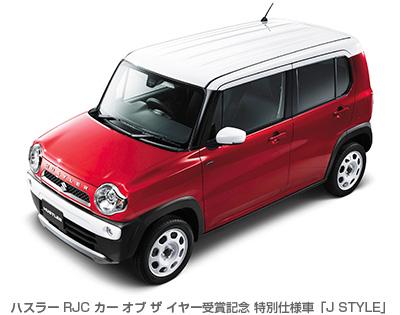ハスラー RJC カー オブ ザ イヤー受賞記念 特別仕様車「J STYLE」