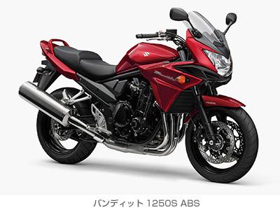 バンディット1250S ABS