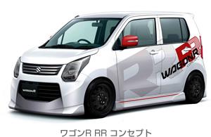 ワゴンR RR コンセプト
